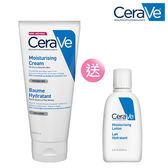 CeraVe 明星雙效保濕獨家組(修護霜177ml+保濕乳20ml)