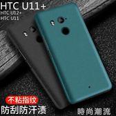 HTC手機殼HTC U11 手機殼 U12 保護殼U11 plus磨砂殼防摔殼u12plus 時尚潮流