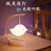 飛鳥音樂燈音箱小夜燈七彩臥室床頭台燈家用音響女友七夕禮物 卡布奇诺