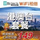 【意遊 WiFi 租借】港澳台套餐 旅遊租借服務 4G吃到飽 無限流 一日149元