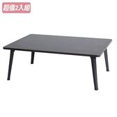 樂嫚妮 2入折疊和室茶几邊矮桌-深胡桃木色 寬-80cm深胡桃木