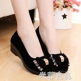 老北京布鞋女鞋單鞋黑色坡跟防滑工作鞋職業通勤酒店服務員鞋 『米菲良品』