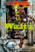 (二手書)華爾滋Waltz(5)