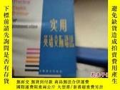 二手書博民逛書店罕見實用英語交際語法Y25254 熊建衡等編著 上海譯文 出版1