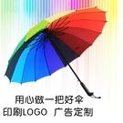 雨傘長柄戶外防風男女學生彩虹自動晴雨雨傘加工定制廣告印字logo NMS蘿莉新品