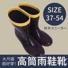 【有加大尺碼】各種筒高雨鞋 雨靴 大腳雨鞋 工人男鞋 US13 US14 -低/中/高筒 37-54【AAA2919】