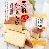 日本 甜點工廠 長崎蛋糕 五切 100g 長崎 小蛋糕 蛋糕 甜點 下午茶