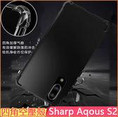 四角空壓殼 夏普 Sharp AQUOS S2  手機殼 防摔散熱 Sharp AQUOS S3 空壓殼 手機套 軟殼 保護套 保護殼
