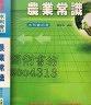 二手書R2YB91年9月初版《農業常識 水利會招考》鄭宇哲 大東海9578407