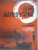 【書寶二手書T1/軍事_YHR】帝國最後的榮耀(下)1592年的一場東亞關鍵戰役_馬伯庸