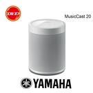 YAMAHA 桌上型藍牙喇叭MusicCast 20 WX-021 Alexa 語音控制相容 白色 公貨