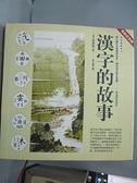 【書寶二手書T2/歷史_JEA】漢字的故事精裝紀念版_原價750_李之義, 林西莉