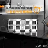 ▼精品款 LED 3D立體數字時鐘 鬧鈴 電子鐘 數字鐘 貪睡鬧鐘 懶人 桌鐘 床頭鐘 音樂鬧鐘 USB供電