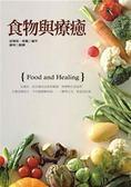 (二手書)食物與療癒
