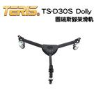 【EC數位】TERIS TS-D30S Dolly 腳架 滑輪 錄影 直播 電影 油壓腳架 三腳滑輪