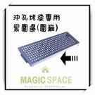【M.S.魔法空間】90CM 沖孔圍邊*4片(黑色)