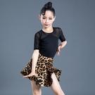 兒童拉丁舞服舞蹈練功服少兒表演比賽演出服裝女童夏季拉丁舞裙 亞斯藍生活館