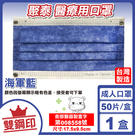 聚泰 聚隆 雙鋼印 成人醫療口罩 (海軍藍) 50入/盒 (台灣製造 CNS14774) 專品藥局【2017203】