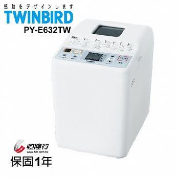 附贈微笑專用廚房食譜!!!全新附發票(40種模式)全新台灣公司貨TWINBIRD多功能製麵包機PY-E632TW/中文