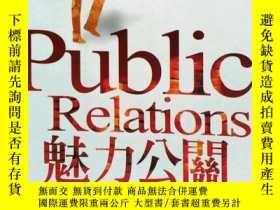 二手書博民逛書店罕見魅力公關Y188953 王鳳璋 書泉出版社 ISBN:978
