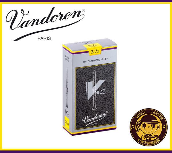 【小麥老師 樂器館】法國 Vandoren V12 銀盒 3 1/2號 豎笛竹片 豎笛 CR1935 另有 RICO