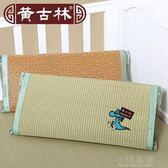 黃古林嬰兒枕頭兒童寶寶幼兒園新生兒透氣涼枕天然通用草席小枕頭『小淇嚴選』