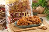 富貴香 素魷魚片(純素) 300g