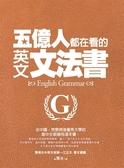 (二手書)五億人都在看的英文文法書
