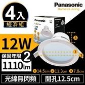 Panasonic 國際牌 4入經濟組 LED崁燈12W 12.5cm自然光4000K