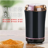 咖啡機 機電動咖啡磨豆機研磨機粉碎機電動 原本良品
