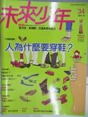 【書寶二手書T1/少年童書_DEF】未來少年_34期_人為什麼要穿鞋?