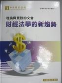 【書寶二手書T1/大學商學_OGX】理論與實務的交會 : 財經法學的新趨勢_[財團法人臺灣金融