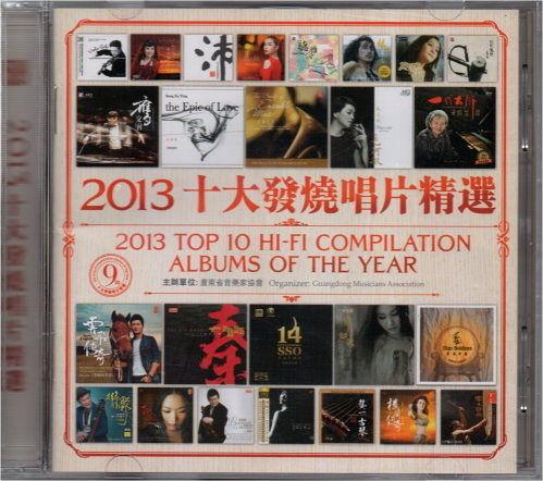【停看聽音響唱片】【CD】2013十大發燒唱片精選