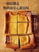 (二手書)一個琺瑯盒-無奶油安心甜滋味:不使用奶油,利用豆腐、果乾、堅果,健康又..