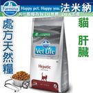 WDJ Farmina法米納.處方天然貓糧【肝臟2kg】VCH-2