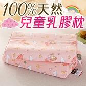 純棉可拆洗天然兒童乳膠枕【牙仙子】