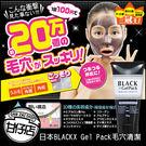 日本 BLACK X Gel Pack 毛穴清潔 (黑-撥離式去黑頭凍膜) 90g 甘仔店3C配件