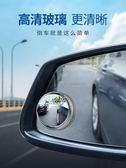 汽車后視鏡小圓鏡倒車盲點鏡高清360度可調廣角帶邊框反光輔助鏡 WD 時尚潮流
