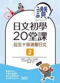 讚!日文初學20堂課:從五十音進擊日文(2)