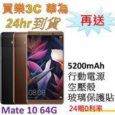 Huawei Mate 10 手機 64G,送 5200mAh行動電源+空壓殼+玻璃保護貼,24期0利率,華為 雙卡機