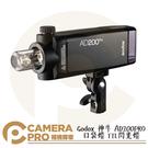 ◎相機專家◎ Godox 神牛 AD200 PRO 口袋燈 雙燈頭 TTL閃光燈 外拍燈 公司貨