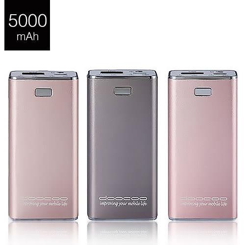 Doocoo 浩崴 PB-041 iBrick 2A 5000mAh 三色 行動電源