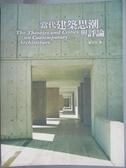 【書寶二手書T3/大學藝術傳播_ZBH】當代建築思潮與評論_孫全文