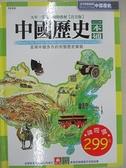 【書寶二手書T1/少年童書_ECI】中國歷史一本通_幼福編輯部