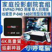 【免運+24期零利率】全新 家庭投影劇院套組 EVPAD PRO 易播 + IS愛思 P-040 140吋微型投影機