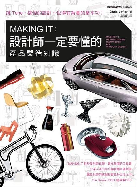 (二手書)MAKING IT:設計師一定要懂的產品製造知識