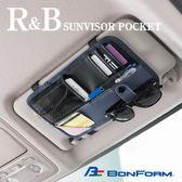 日本【BONFORM】R&B皮革系列遮陽板置物袋(星燦藍) B7536-04BL