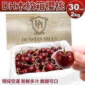【果之蔬-全省免運】紐西蘭DJ木紋盒空運櫻桃30mm(2kg±10%)禮盒