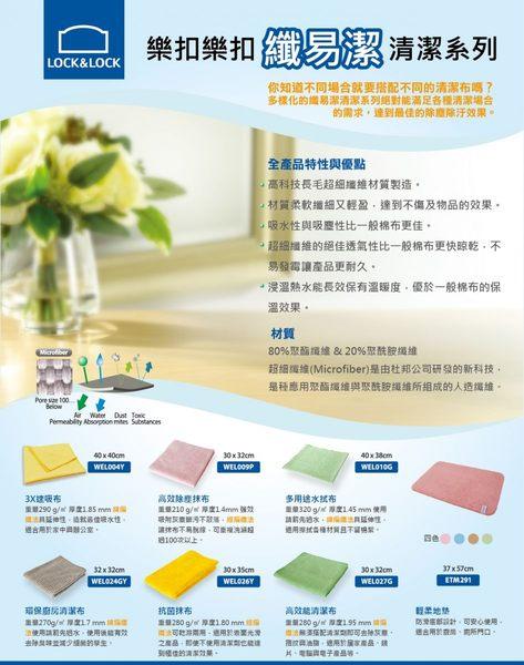 樂扣樂扣WELCRON清潔系列/超細纖維/高效除塵抹布