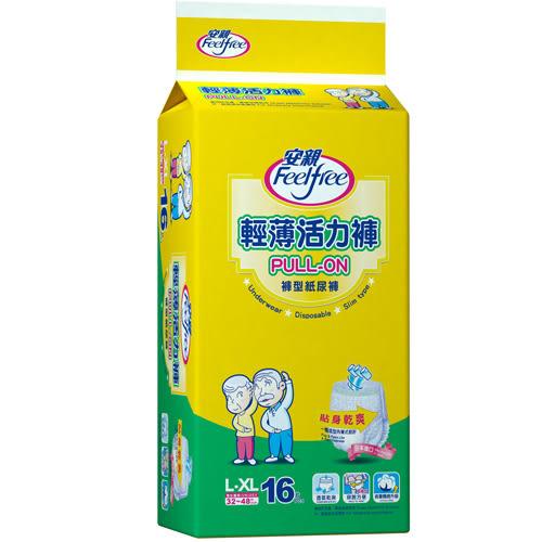 安親輕薄活力褲量販包L-XL16片【愛買】